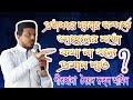 পীরজাদা সৈয়দ রুহুল আমিন (ভাইজান)//pirzada syed ruhul amin vaijan HD video waz
