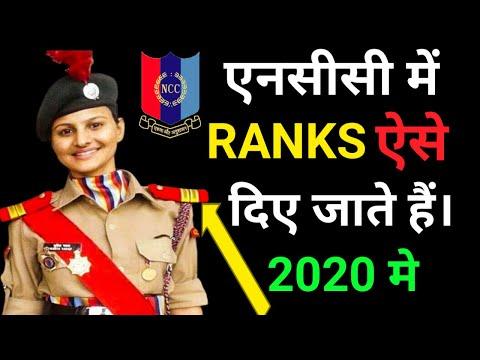एन.सी.सी.मे RANK कैसे दिए जाते है|Ncc ranks|ranks of Ncc|ncc me kitne rank hote hai|By-Nitin Nikode