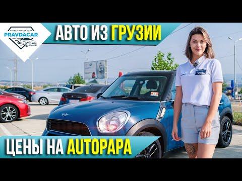 Свежие цены на авто в Грузии. Обзор авторынка Autopapa.