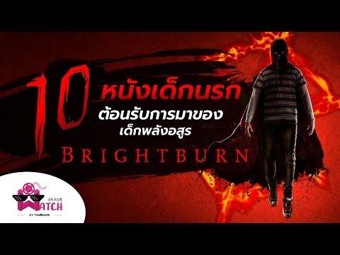 10 หนังเด็กนรก ต้อนรับการมาของเด็กพลังอสูร Brightburn