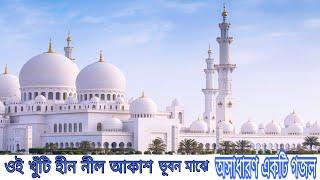 Oi Kutti hain neel akash bhuban Majhi-722543