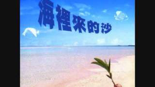 韓培娟 - 海裡來的沙 / The sand from the Ocean (by Pei-Juan Han) thumbnail