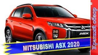 Авто обзор - MITSUBISHI ASX 2020 ОБНОВЛЕННЫЙ МИТСУБИСИ АСХ ДЕБЮТИРУЕТ В ЖЕНЕВЕ