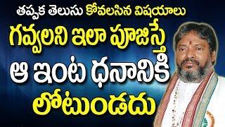 గవ్వలని ఇలా పూజిస్తే ఆ ఇంట ధనానికి లోటుండదు | Lakshmi Devi Kataksham | God Lakshmi Devi | Dhana Yoga