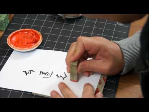 Design and Carving an Antique Style Chinese Art Name Seal for MFK
