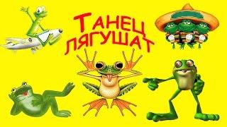 танец лягушата
