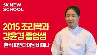 [SK NEW SCHOOL] 2015 조리학과 강윤경 …