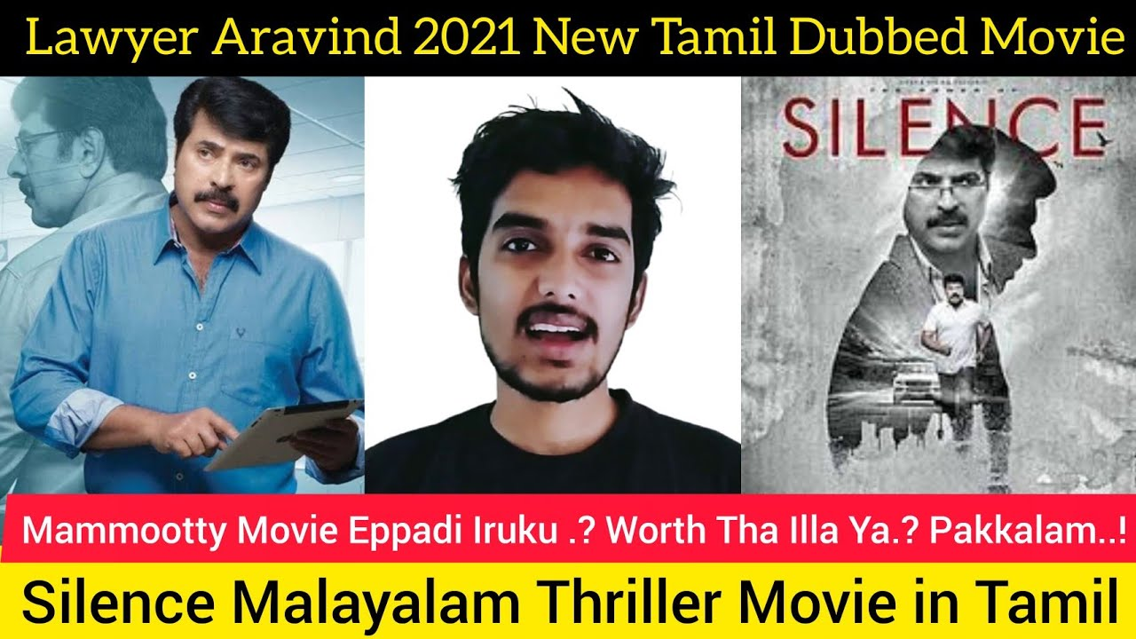 Lawyer Aravind 2021 New Tamil Dubbed Movie Review by Critics Mohan | Mammootty | Silence Tamil Movie
