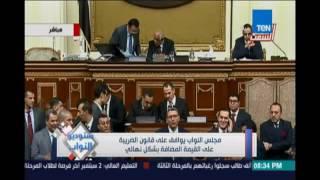 مجلس النواب يوافق علي قانون الضريبة علي القيمة المضافة بشكل نهائي لتكون 13 %  في اول سنة مع الزيادة