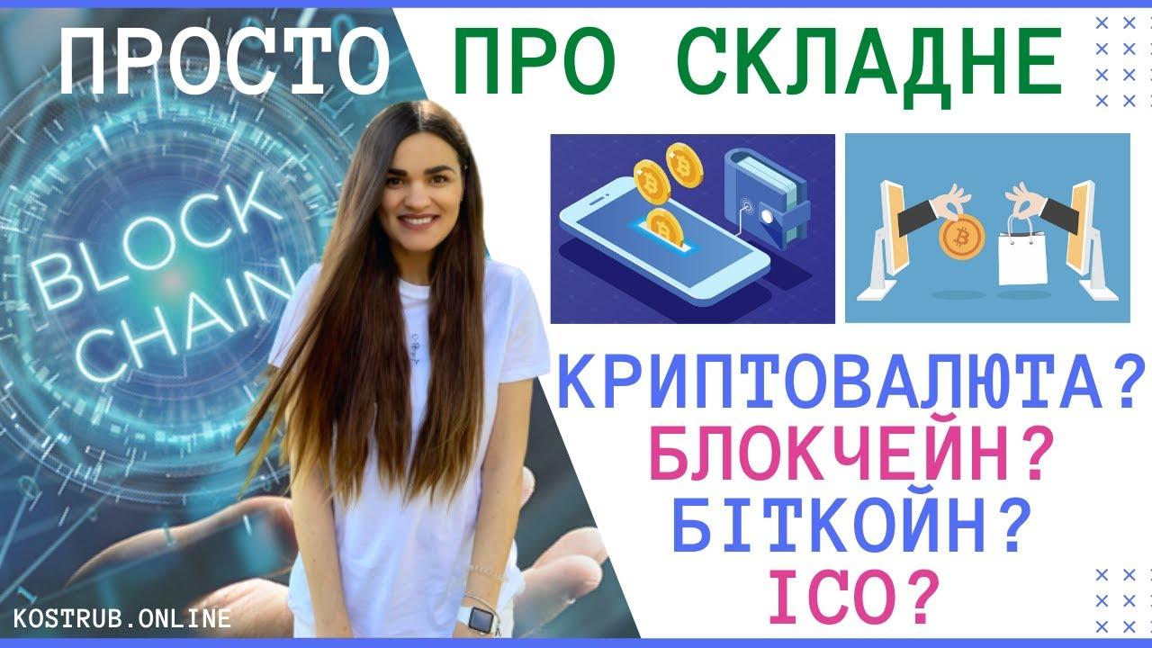 Криптовалюта та блокчейн технології простими словами. Вихід на ICO? | kostrub.online