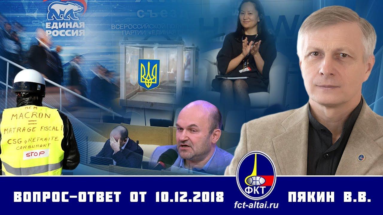 Валерий Пякин: Вопрос-Ответ, 10.01.18