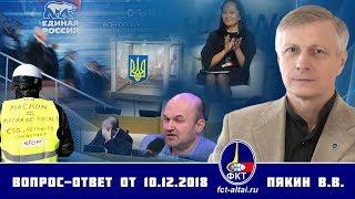 Валерий Пякин. Вопрос-Ответ от 10 декабря 2018 г.