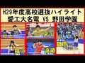 卓球 愛工大名電vs野田学園 【H29年度全国選抜ハイライト】