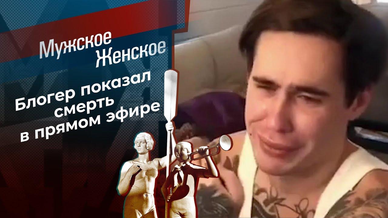 Мужское / Женское. Выпуск от 03.12.2020 Смерть в прямом эфире