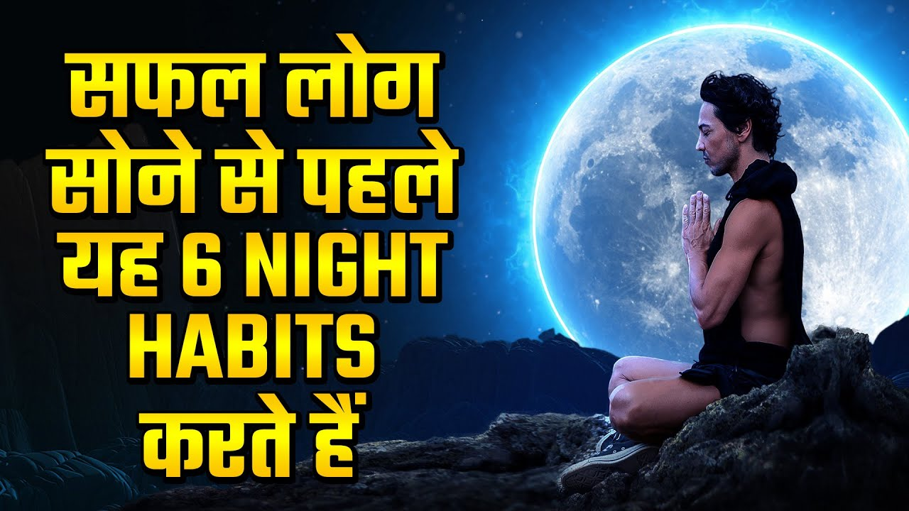 Night Habits Of Successful People In Hindi Evening Habits For Success