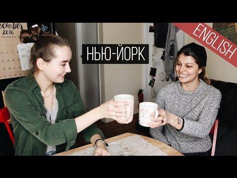 [English] О Нью-Йорке и Программировании с Соседкой из Турции.