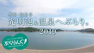 堺市・和泉市  光明池&温泉へぶらり。 R-1(令和元年) 2019