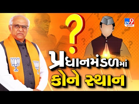 Gujarat: Swearing-in ceremony of the new cabinet to be held today; Here are the possible names | TV9