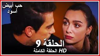 حب أبيض أسود الحلقة - 9 كاملة (مدبلجة بالعربية) Price Of Passion
