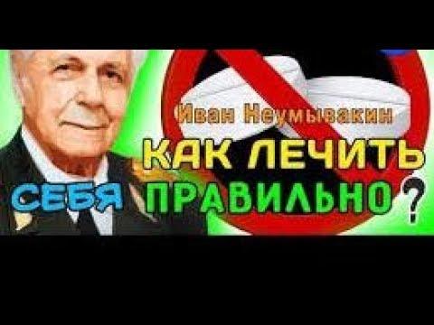 НЕУМЫВАКИН О ЯЗВЕ ЖЕЛУДКА И БОЛЕЗНЯХ ПОЧЕК 17.02.2020