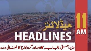 ARY NEWS HEADLINES | 11 AM | 3rd APRIL 2020