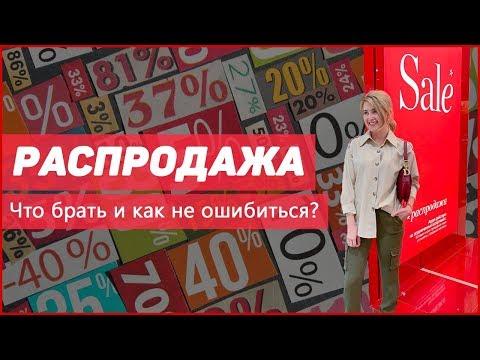 Распродажа женской одежды. Что и как выгодно покупать. Советы стилиста