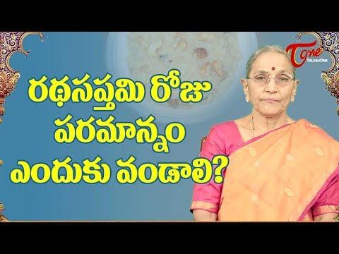 Why Paramannam is Prepared For Ratha Sapthami ? - BhakthiOne
