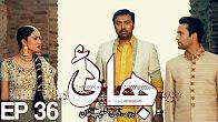 Bhai - Episode 36 Full HD - ATV