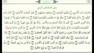 """Сура 85 """"Аль-Бурудж"""" (араб. البروج, Созвездия)- урок, таджвид, правильное чтение"""