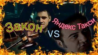 Закон против Яндекс Такси, а Яндекс Такси против своих клиентов!
