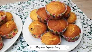 МАФФИНЫ(Muffins)/КЕКСЫ