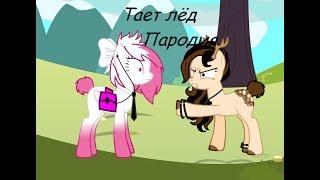   Пони Клип   - Тает лёд Пародия. Сорри кто любит эту песню