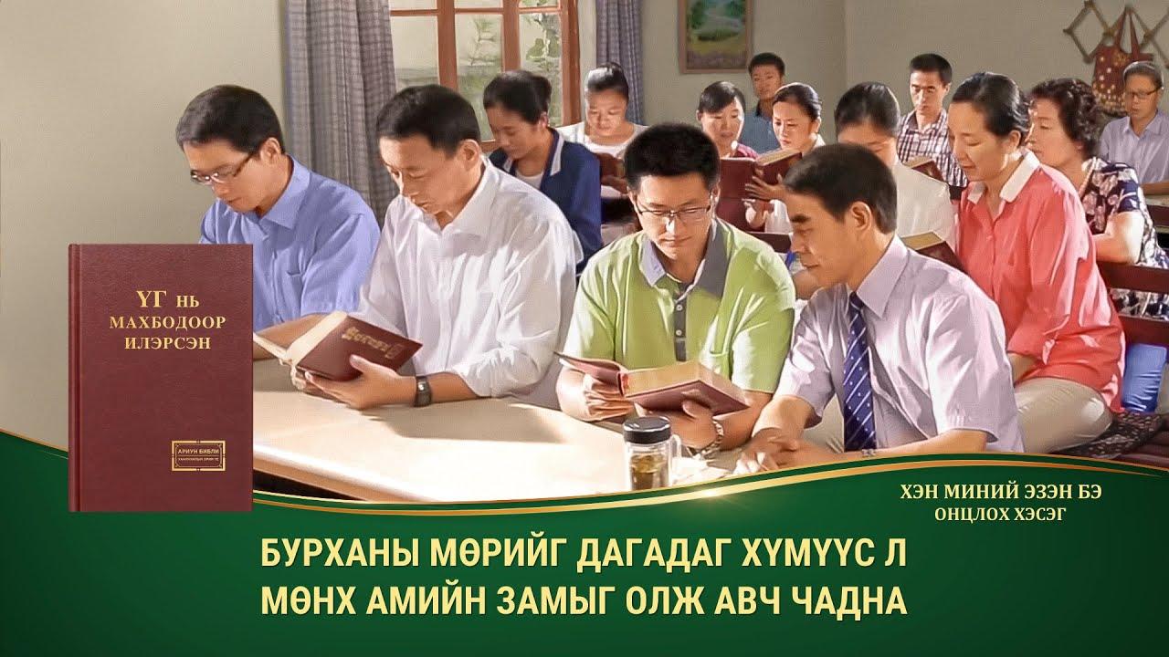"""""""Хэн миний Эзэн бэ"""" кино клип: Бурханы мөрийг дагадаг хүмүүс л мөнх амийн замыг олж авч чадна (Монгол хэлээр)"""