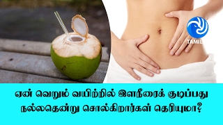 Do you know why they say that it is best to tender coconut on an empty stomach