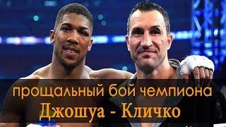Джошуа - Кличко (прощальный бой чемпиона)