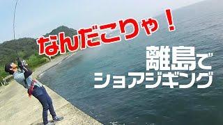 #3 釣りして海鮮丼を作る!ジグでヒラメ!? thumbnail