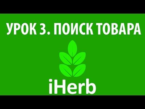 Урок 3. Поиск товара на iHerb (Как покупать на iHerb Видеокурс 2015)