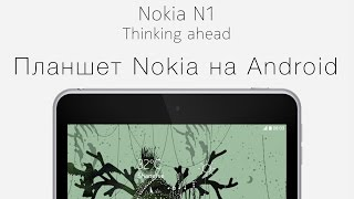 Nokia N1: Первый Android-планшет от Nokia.