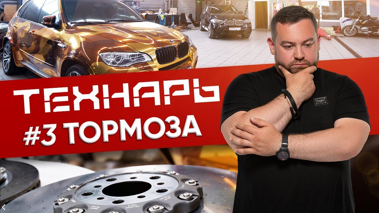 Новый технарь №3 (Тормозная система BMW X5 Давидыча)
