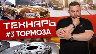 Новый технарь №3 Тормозная система BMW X5M Давидыча