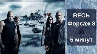Форсаж 8. Фильм за 5 минут. Женская версия