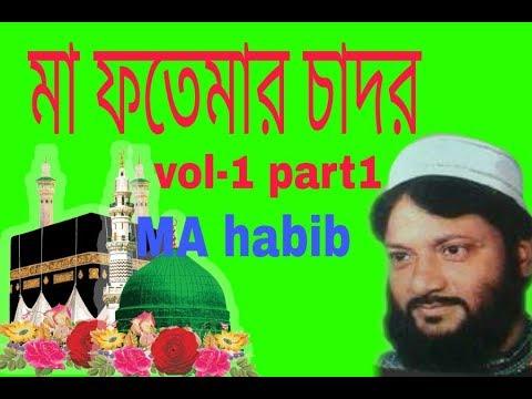 Asalm Habib MA Fatemar Chador Vol -1