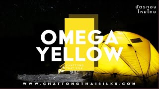 CHATTONG ผ้าไหม 2 เส้น ทอมือ EP. OMEGA YELLOW ( PANTONE NO. 107 C )