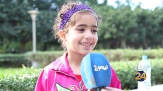 شنو رأي الأطفال في المغرب ؟؟