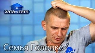Семья Головко. Хата на тата. Сезон 5. Выпуск 1 от 29.08.16