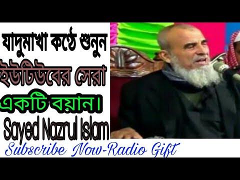 Bangla New waz,Dr Mofti  Sayed Nazrul Islam,Mahfil 2017