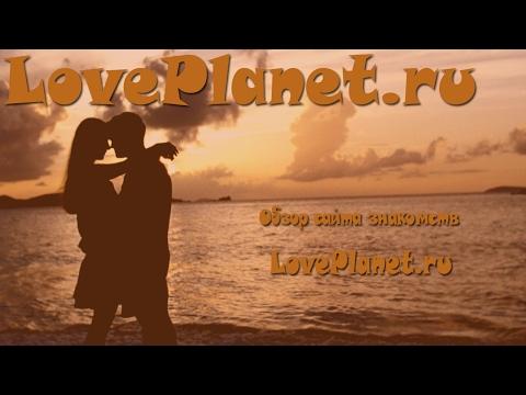знакомства ловет планет