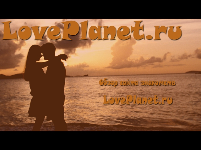 Обзор сайта знакомств LovePlanet.ru