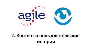 Введение в Agile - контент и истории пользователей
