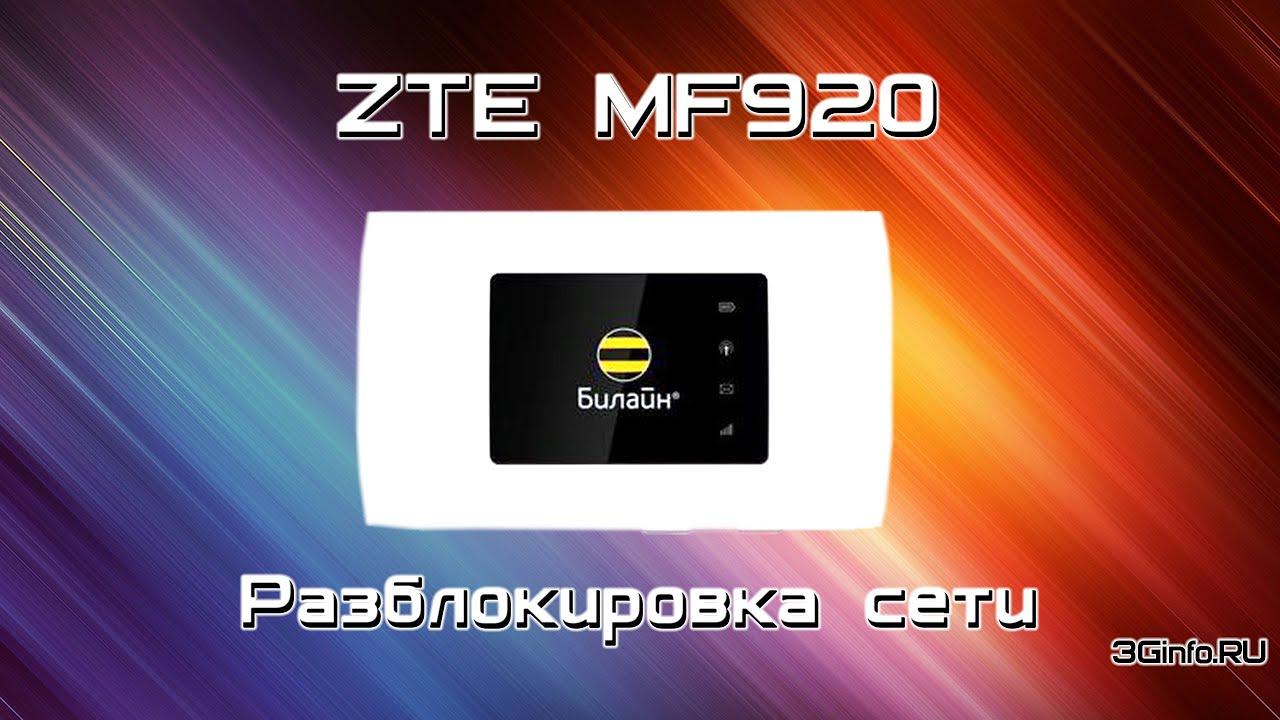 билайн модем zte mf920 инструкция